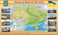 Стенд 'Physical map of Ukraine'